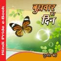 Gurmit Bedi द्वारा लिखित  बुधवार का दिन बुक Hindi में प्रकाशित