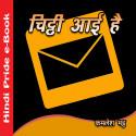 Kamlesh Bhatt द्वारा लिखित  चिठ्ठी आई हे बुक Hindi में प्रकाशित