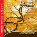 Zakir Ali Rajnish द्वारा लिखित  इकामाफ़ी बुक Hindi में प्रकाशित