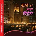 Utkarsh Rai द्वारा लिखित  काहेको ब्याही विदेश बुक Hindi में प्रकाशित