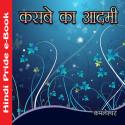 Kamleshwar द्वारा लिखित  कसबे का आदमी बुक Hindi में प्रकाशित