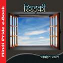 Chandramohan Pradhan द्वारा लिखित  खिड़की बुक Hindi में प्रकाशित