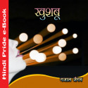 Gazaal Jaigam द्वारा लिखित  खुश्बू बुक Hindi में प्रकाशित