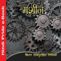 Kiran Rajpurohit Nitila द्वारा लिखित  मशीन बुक Hindi में प्रकाशित