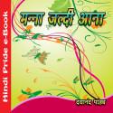 Dayanand Pandya द्वारा लिखित  मन्ना जल्दी आना बुक Hindi में प्रकाशित