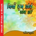 Anil Raghuraj द्वारा लिखित  मियां तुम होते कौन हो ? बुक Hindi में प्रकाशित