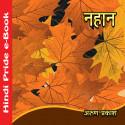 Arun Prakash द्वारा लिखित  नहान बुक Hindi में प्रकाशित