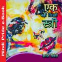 Kranti Trivedi द्वारा लिखित  एक पड़ी लिखी स्त्री बुक Hindi में प्रकाशित