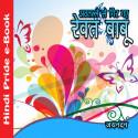 Jaynandan द्वारा लिखित  अठतल्ले से गिर गए रैवत बाबू बुक Hindi में प्रकाशित