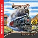 रेलगाड़ी बुक MB (Official) द्वारा प्रकाशित हिंदी में