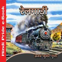 Railgadi by MB (Official) in Hindi