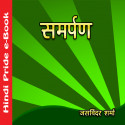 Jasvinder Sharma द्वारा लिखित  समर्पण बुक Hindi में प्रकाशित