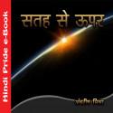 Ambrish Mishra द्वारा लिखित  सतह से ऊपर बुक Hindi में प्रकाशित