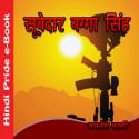 Kamlesh Bakshi द्वारा लिखित  सूबेदार बग्गा सिंह बुक Hindi में प्रकाशित