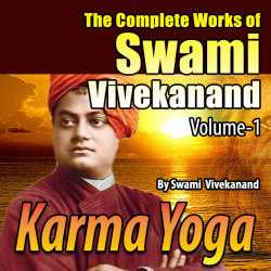 The Complete Works of Swami Vivekanand - Vol - 1 By Swami Vivekananda in