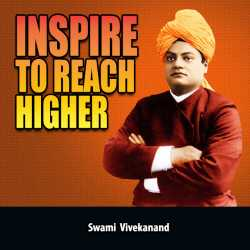 Inspire to Reach Higher by Swami Vivekananda in English