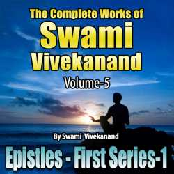 The Complete Works of Swami Vivekanand - Vol - 5 By Swami Vivekananda in English
