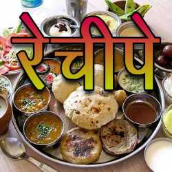 Recipe by MB (Official) in Marathi