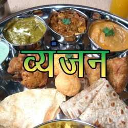 Vyanjan by MB (Official) in Hindi