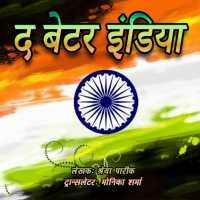 द बेटर इंडिया