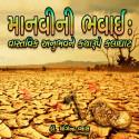 Dr. Yogendra Vyas દ્વારા Manvi ni Bhavai ગુજરાતીમાં