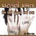 Dr. Yogendra Vyas દ્વારા Patan ni Prabhuta ગુજરાતીમાં