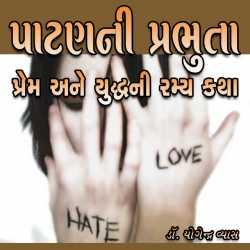 Patan ni Prabhuta by Dr. Yogendra Vyas in Gujarati