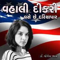 Vahali Dikari Vase Chhe Dariyapaar