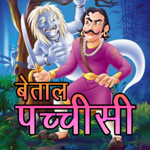 Betaal Pachichisi by MB (Official) in Hindi