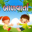 MB (Official) દ્વારા બાળવાર્તાઓ - ૩૧ ટૂંકી વાર્તાઓ ગુજરાતીમાં