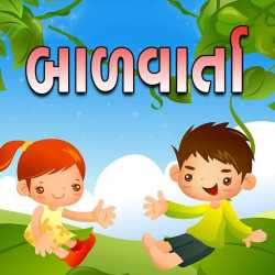 Children Stories by MB (Official) in Gujarati