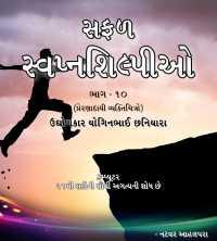 Safal Swapnashilpio - 10 Yogin Chhaniyara