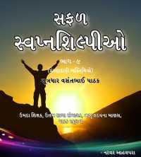 Safal Swapnashilpio - 9 Vasantbhai Pathak
