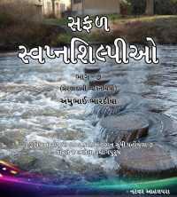 Safal Swapnashilpio - 7 Amubhai Bhardiya