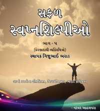 Safal Swapnashilpio - 5 Gijubhai Bharad