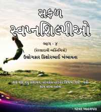 Safal Swapnashilpio - 4 Kishorbhai Khambhayata