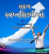 Safal Swapnashilpio - 3 Jaydeepbhai Gorecha