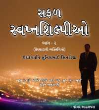 Safal Swapnashilpio - 2 - Sunilbhai Sinroja