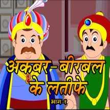 भाग-१ अकबर-बीरबल के लतीफे बुक MB (Official) द्वारा प्रकाशित हिंदी में