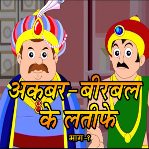 Part-1 Akbar-Birbal ke Latife by MB (Official) in Hindi