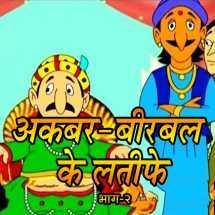 भाग-२ अकबर-बीरबल के लतीफे बुक MB (Official) द्वारा प्रकाशित हिंदी में