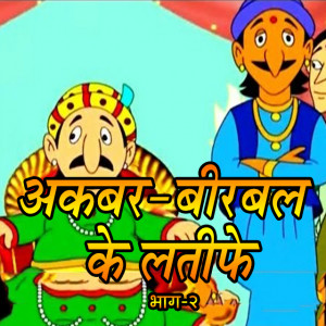 Part-2 Akbar-Birbal ke Latife by MB (Official) in Hindi