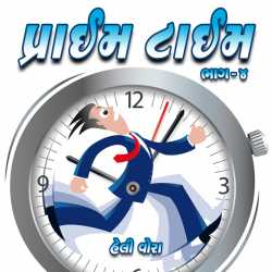Prime Time-04 by Heli Vora in Gujarati
