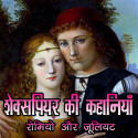 शेक्सपियर की कहानियाँ - रोमियो जूलिएट बुक Monika Sharma द्वारा प्रकाशित हिंदी में