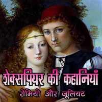 शेक्सपियर की कहानियाँ - रोमियो जूलिएट