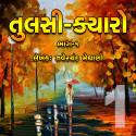 Zaverchand Meghani દ્વારા તુલસી ક્યારો - ભાગ ૧ સંપૂર્ણ ગુજરાતીમાં