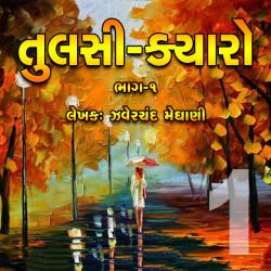Part-1 - Tulsi Kyaro by Zaverchand Meghani in Gujarati