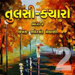 Part-2 - Tulsi Kyaro by Zaverchand Meghani in Gujarati