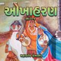Mahakavi Premanand દ્વારા Part-1-Okhaharan ગુજરાતીમાં