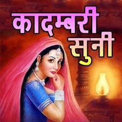 Kadambari Suni by MB (Official) in Marathi